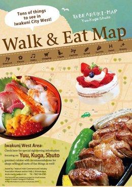 岩国西商工会食べログマップ(英語版)